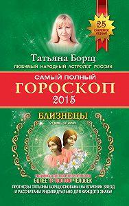 Татьяна Борщ -Самый полный гороскоп. Прогноз на 2015 год. Близнецы