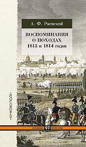 Андрей Раевский -Воспоминания о походах 1813 и 1814 годов