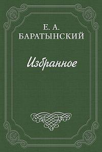 Евгений Баратынский -Стихотворения