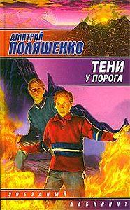 Дмитрий Поляшенко -Тени у порога