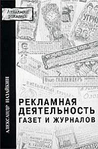 Александр Назайкин -Рекламная деятельность газет и журналов