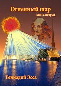 Геннадий Эсса -Огненный шар. Книга 2