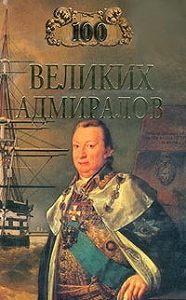 Николай Скрицкий - 100 великих адмиралов