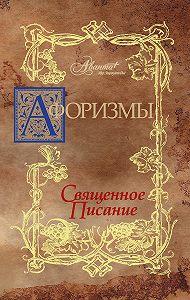 В. Носков -Афоризмы. Священное писание