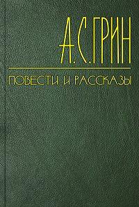 Александр Грин - Истребитель