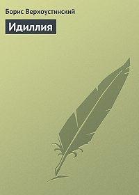 Борис Верхоустинский -Идиллия