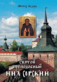 Монах Лазарь (Афанасьев) -Святой преподобный Нил Сорский