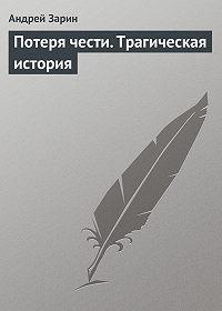 Андрей Зарин -Потеря чести. Трагическая история