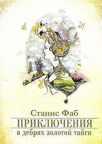 Станис Фаб -Приключения в дебрях Золотой тайги