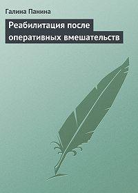Галина Панина -Реабилитация после оперативных вмешательств