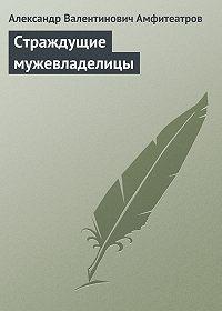 Александр Амфитеатров -Страждущие мужевладелицы