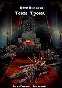 Петр Никонов -Тени Трона