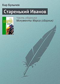 Кир Булычев -Старенький Иванов
