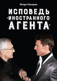 Игорь Кокарев -Исповедь «иностранного агента». Как я строил гражданское общество