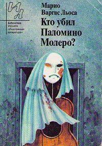 Марио Льоса -Кто убил Паломино Молеро?