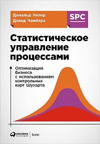 Дэвид Чамберс -Статистическое управление процессами: Оптимизация бизнеса с использованием контрольных карт Шухарта