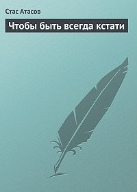 Стас Атасов -Чтобы быть всегда кстати