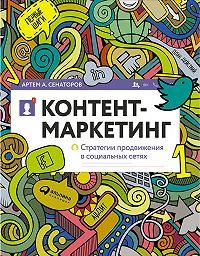 Артем Сенаторов - Контент-маркетинг: Стратегии продвижения в социальных сетях