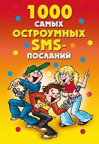 Дарья Нестерова -1000 самых остроумных SMS-посланий