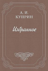 Александр Куприн -Симье (Cimiez)