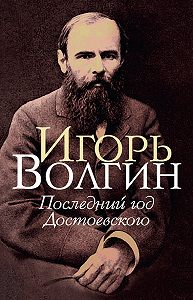 Игорь Волгин -Последний год Достоевского