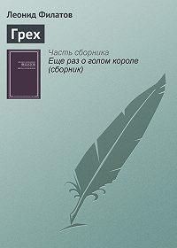 Леонид Филатов -Грех
