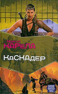 Мария Карела -Каскадер