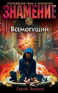 Сергей Кулаков -Всемогущий