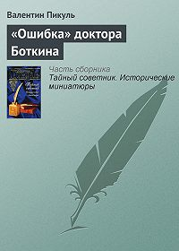 Валентин Пикуль -«Ошибка» доктора Боткина