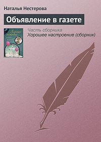 Наталья Нестерова -Объявление в газете