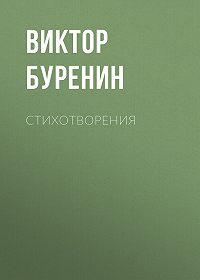 Виктор Буренин -Стихотворения
