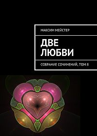 Максим Мейстер -Две любви