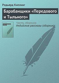 Редьярд Киплинг -Барабанщики «Передового и Тыльного»