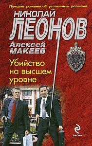 Алексей Макеев -Убийство на высшем уровне