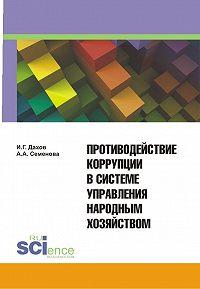 И. Дахов -Противодействие коррупции в системе управления народным хозяйством