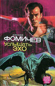 Алексей Фомичев -Услышать эхо