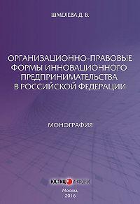 Дарья Шмелева -Организационно-правовые формы инновационного предпринимательства в Российской Федерации