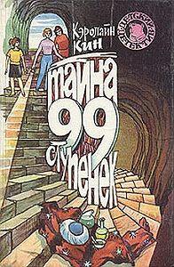 Кэролайн Кин -Тайна загадочной лестницы