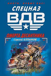 Сергей Алтынов -Омерта десантника