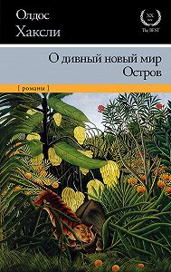 Олдос Хаксли -О дивный новый мир. Остров (сборник)