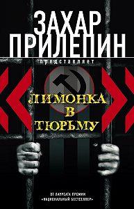 Захар Прилепин -«Лимонка» в тюрьму (сборник)