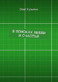 Олег Кузьмин -Впоисках любви исчастья