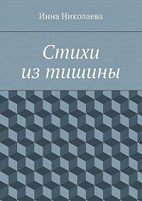 Инна Николаева - Стихи изтишины