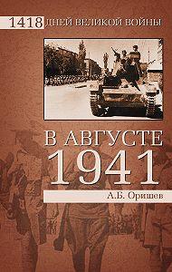 Александр Оришев -В августе 1941