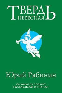 Юрий Рябинин -Твердь небесная