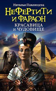 Наталья Павлищева -Нефертити и фараон. Красавица и чудовище