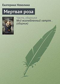 Екатерина Неволина -Мертвая роза