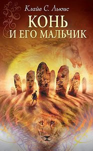 Клайв Льюис -Хроники Нарнии: Конь и его мальчик
