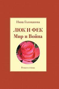 Нина Голованова -Люк и Фек. Мир и Война