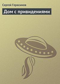 Сергей Герасимов -Дом с привидениями